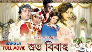 Shuvo Bibaho | Full HD Movie | Riaz, Apu Biswas, Nipun, Ferdous, Purnima, Amin Khan