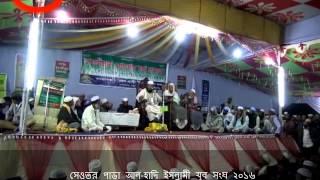 মাওঃ লুকমান সাদী, (ঢাকা)  সেওতর পাড়া আল-হাদি ইসলামী যুব সংঘ তাফসির মাহফিল ২০১৬