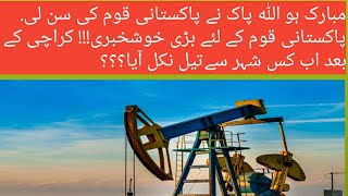 BREAKING NEWS ABOUT OIL DISCOVER IN PAKISTAN?
