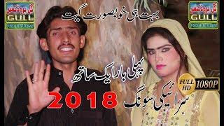 Uss Di Apni Qismat  By mursaleen ali Komal Noor New Saraiki song 2018