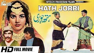 HATH JORRI (FULL MOVIE) - MUNAWAR ZARIF & RANGEELA - OFFICIAL PAKISTANI MOVIE