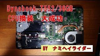 ノートパソコン CPU交換 Dynabook T552/36GB Pentium2030M AliExpress ♯006【モトブログ】ナミヘイライダー