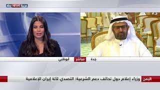 وزراء إعلام دول تحالف دعم الشرعية: التصدى لآلة إيران الإعلامية