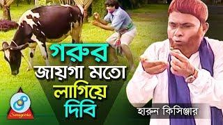 Harun Kisinjar - Gorur Jayga Moto Lagiye Dibi | গরুর জায়গা মতো লাগিয়ে দিবি | Bangla Koutuk 2018