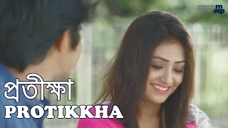 Bangla Natok 2016: Protikkha (প্রতীক্ষা)