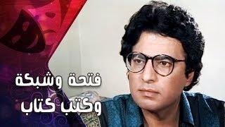 التمثيلية التليفزيونية׃ فتحة وشبكة وكتب كتاب