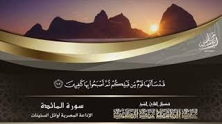الشيخ عبد الباسط عبد الصمد | سورة المائدة 97 - 105 | الإذاعة المصرية عام 1960م