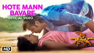 Hote Mann Bavare | Made In Maharashtra | Swapnil Bandodkar | Bela Shende | New Marathi Movie 2016