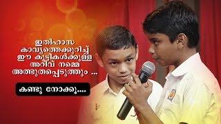 Sreshtabharatam | ശ്രേഷ്ഠഭാരതം | Episode 48 | Amrita TV