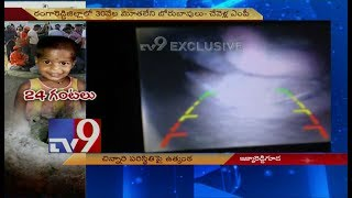 Girl in Borewell - NDRF releases borewell inside visuals - TV9 Exclusive