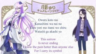 Moon Flower (Tsuki no Hana) lyrics with both Romaji and English from Heartcatch Precure