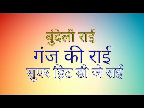 Xxx Mp4 Ganj Ki Rai बुंदेली राई Jittu Badal Khare Bundeli Rai Dj Rai 2018 3gp Sex