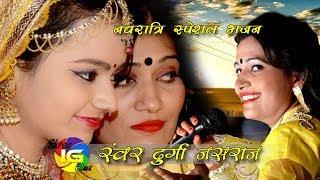 Bhuriya Baba Live Radava 2017 Imata Mandir Me galyoReHindolo Durga Jasraj SHREE IG FILMS 9460525022