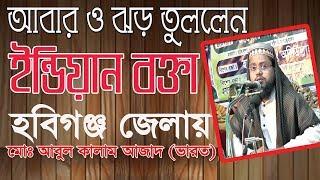 ইন্ডিয়ান বক্তা আবারও ঝড় তুললেন / Abul Kalam Azad India / Bangla Waz 2017 / New Bangla Waz 2018