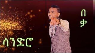 በቃ ⎜New Eritrean Song 2017 by Mehreteab Gebrezghi  (Sandro  ) BEQA BEQA