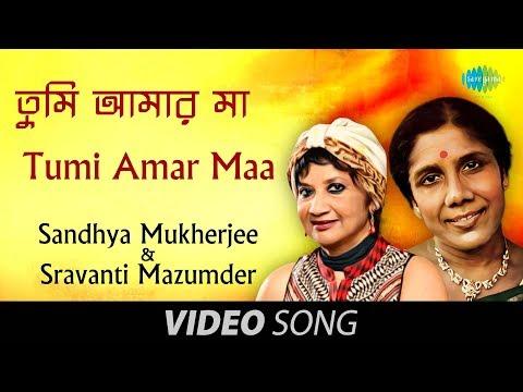 Tumi Amar Maa   Bengali Modern Song   Sandhya Mukherjee   Sravanti Mazumder