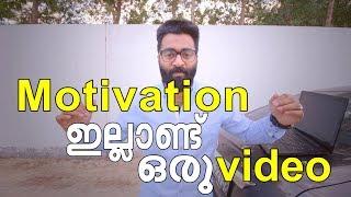 Motivation ഇല്ലാണ്ട് ഒരു video!!! - ztalks