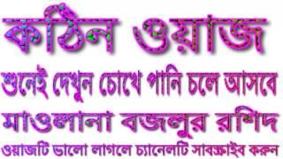 bangla waz bazlur rashid মাওলানা বজলুর রশিদ ওয়াজ