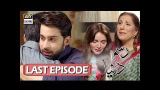 Rasm-e-Duniya Last Episode  - 28th August 2017 - ARY Digital Drama