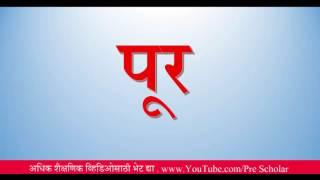 8 Marathi Shabd vachan dusara ukar aslele