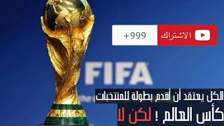 كاس العالم ليست اقدم بطولة في تاريخ كرة القدم!