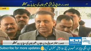 Provincial Minister of Punjab aleem khan today speach pakistan govt news & updates