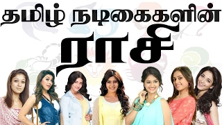 Top 30 Tamil Actress Zodiac Signs | Kollywood Actress and their Zodiac Signs | பிரபலங்களின் ராசி