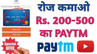 रोज कमाओ ₹200-500 का paytm with proof | self earning app | best new app to earn paytm cash