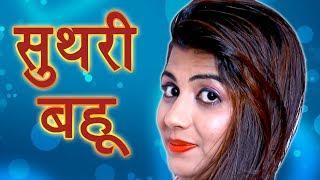 Suthri Bahu  ||  सुथरी बहू  ||  Sonika Singh  ||  New Haryanvi DJ Song 2017  ||  Mor Haryanvi