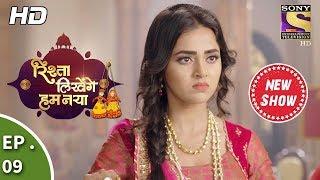 Rishta Likhenge Hum Naya - Ep 9 - Webisode - 17th November, 2017