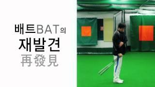 Bplay(비플레이)야구동영상 강좌 시리즈 배트 트레이닝 티져 영상2
