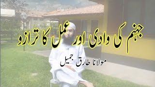 Jahanum Ki Waadi Aur Amal,جہنم کی وادی اور عمل کا ترازو - Maulana Tariq Jameel,مولانا طارق جمیل