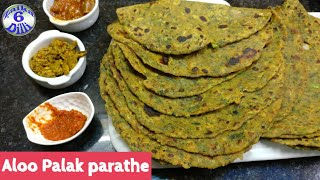 Aloo Palak ke ese unique parathe ki Bache lunch or dinner me bas yahi mangenge |