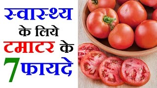 7 Health Tips in Hindi - Tomato Benefits With Natural Health Tips In Hindi- टमाटर के फायदे By Sachin