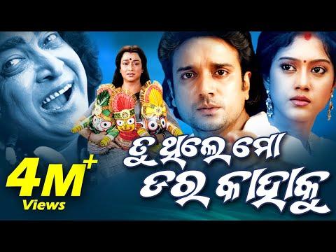 Xxx Mp4 TU THILE MO DARA KAHAKU Odia Super Hit Full Film Buddhaditya Barsha Sarthak Music 3gp Sex