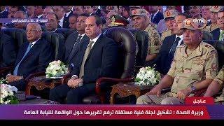 """أول رد من ( الرئيس السيسي ) على كارثة مستشفى ديرب نجم """" أي مقصر سيتم التعامل معه """" - تغطية خاصة"""