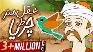 Cartoon For Kids | Aqalmand Chidiya | The Wise Bird | 3D Animation Video  | عقل مند  چڑیا