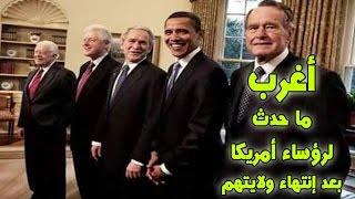 أغرب ما حدث لــ 10 من رؤساء أمريكا بعد إنتهاء ولايتهم ومغادرة البيت الأبيض !!