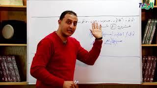 جمع المذكر السالم | نحو | لغة عربية | أولى ثانوي | الترم ثاني 2018