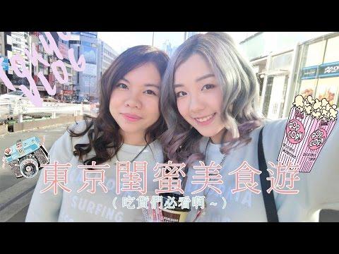 東京閨蜜美食遊 (吃貨必看 !) Tokyo Vlog #BFF TRIP | MELO LO