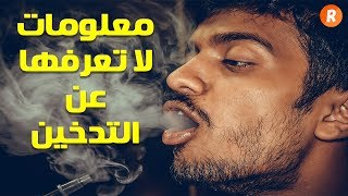 معلومات صادمة ومخيفة لا تعرفها عن التدخين