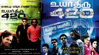 Uyarthiru 420 | Full Tamil Movie Online