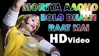 Latest Rajasthani Lokgeet 2014 | Moriya Aacho Bolyo Re | HD VIDEO | Love Song