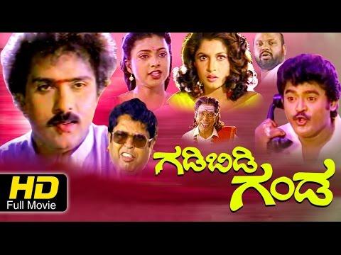 Xxx Mp4 Kannada Comedy Movies Gadibidi Ganda Ravichandran Ramyakrishna Remake Of Telugu Allari Mogudu 3gp Sex