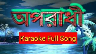 Oporadhi | Karaoke Full Bangla song 2018 ( অপরাধী বাংলা কারাওকে )