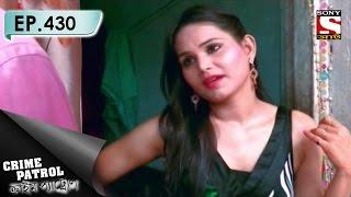 Crime Patrol - ক্রাইম প্যাট্রোল (Bengali) - Ep 430 - Double Crossed