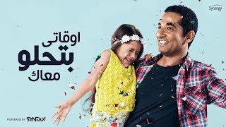 """أول اغنية للفنان عمرو سعد """" اوقاتي بتحلو معاك """" لابنته يارو من مسلسل وضع أمني - رمضان 2017"""