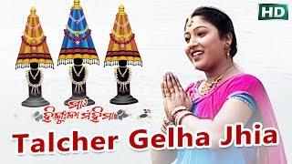 TALCHER GELHA JHIA ତାଳଚେର ଗେହ୍ଲା ଝିଅ || Album- Maa Hingula Mahima || Manasi || Sarthak Music