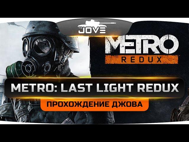 Метро 2033 что делать если кончились фильтры