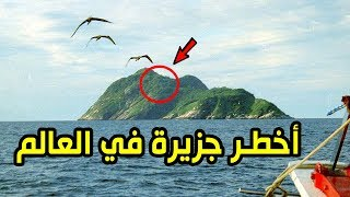 اخطر جزيرة في العالم